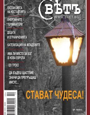 сп. Свет бр.10/2013
