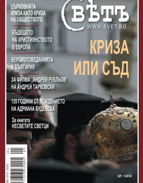 сп. Свет бр.1/2014