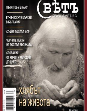сп. Свет бр.4/2014