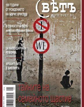 сп. Свет бр.5/2014