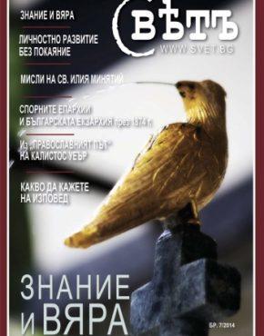 сп. Свет бр.7/2014