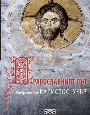 Православният път