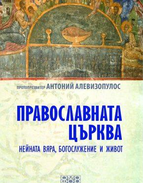 Православната църква – нейната вяра, богослужение и живот