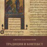 Богословие на просперитета. Православна критика