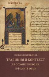 Традиция и контекст в богомислието на гръцките отци