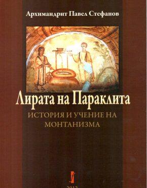 Лирата на Параклита