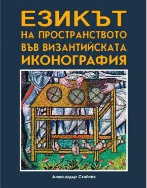 Езикът на пространството във византийската иконография