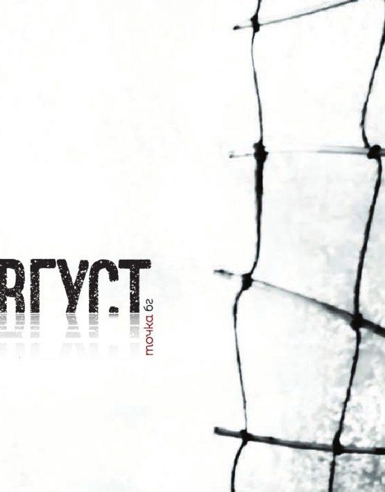 АВГУСТ – CD