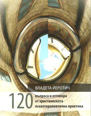120 въпроса и отговора от християнската психотерапевтична практи