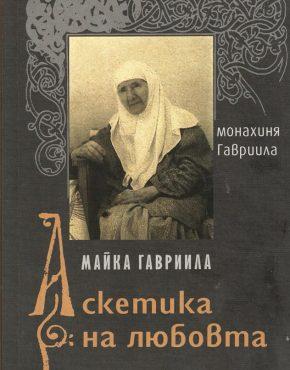 Майка Гавриила – аскетика на любовта