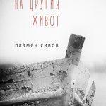 Небе за земята. Антология българска християнска лирика