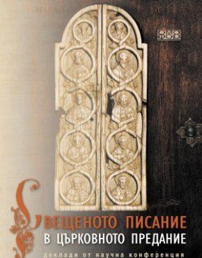 Свещеното Писание в църковното предание (сборник доклади)