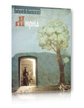 Списание Мирна бр.8