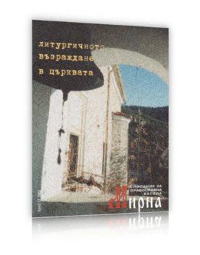 Списание Мирна бр.17