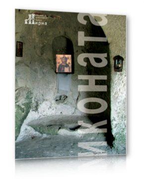 Списание Мирна бр.24