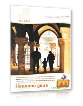 Списание Мирна бр.26