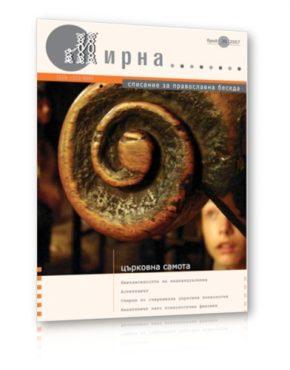Списание Мирна бр.30