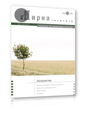 Списание Мирна бр.31