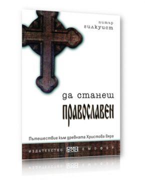 Да станеш православен