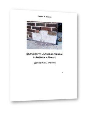 Българските църковни общини в Америка и Чикаго