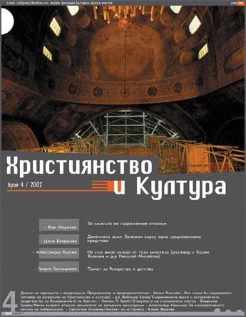 сп. Християнство и култура бр. 4
