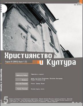 сп. Християнство и култура бр. 5