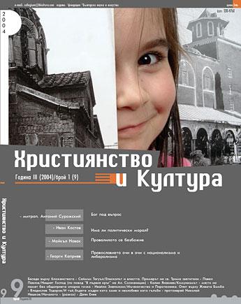 сп. Християнство и култура бр. 9