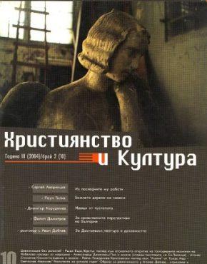 сп. Християнство и култура бр. 10