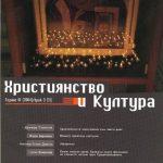 сп. Християнство и култура бр. 12