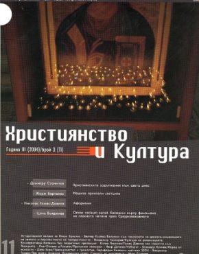 сп. Християнство и култура бр. 11