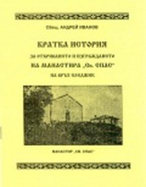 """Кратка история за откриването и изграждането на манастира """"Св. С"""