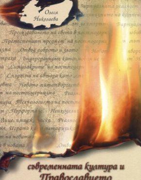 Съвременната култура и Православието