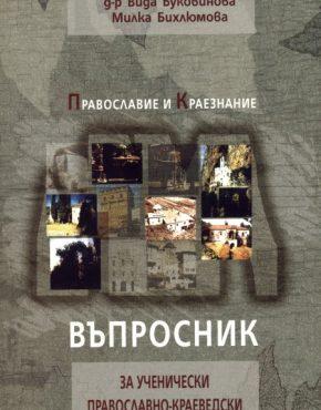 Въпросник за ученически православно-краеведски проучвания