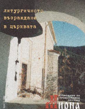 сп. Мирна бр.17