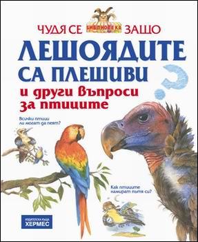 Чудя се защо лешоядите са плешиви и други въпроси за птиците