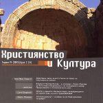 сп. Християнство и култура бр. 13