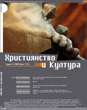 сп. Християнство и култура бр. 15