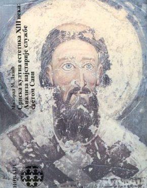 Српска културна естетика XIII века
