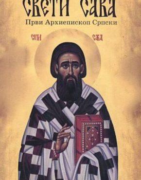 Свети Сава први Архиепископ Српски
