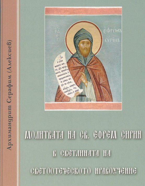 Молитвата на Св. Ефрем Сирин в светлината на светоотеческото нравоучение