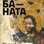 Зографи отвъд границите. Възникването на Тревненската художествена школа в контекста на балканското изкуство XVII – XVIII в.