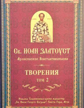 Творения, 2 том – Св. Йоан Златоуст
