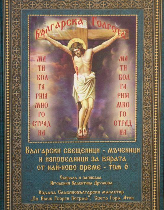 Български свещеници – мъченици и изповедници за вярата от най-ново време, 6 том