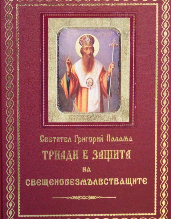 Триади в защита на свещенобезмълвстващите