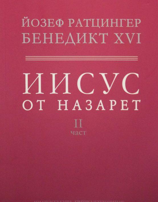 Иисус от Назарет, 2 част