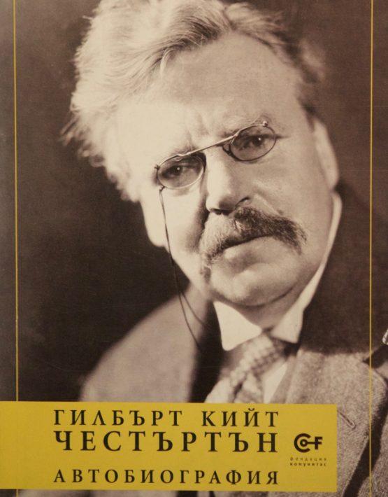 Автобиография – Гилбърт Кийт Честъртън