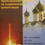 Християнска агиология и народни вярвания. Сборник в чест на ст.н.с. Елена Коцева