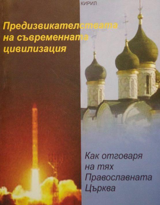 Предизвикателствата на съвременната цивилизация. Как отговаря на тях Православната Църква