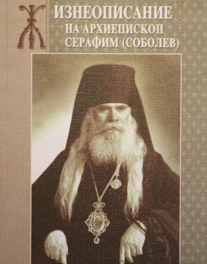 Жизнеописание на Архиепископ Серафим (Соболев)