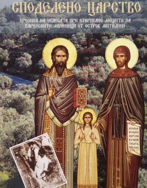 Споделено царство. Хроника на чудесата при откриване мощите на Карейските мъченици от остров Митилини